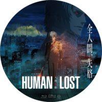 HUMAN LOST 人間失格 ラベル 02 Blu-ray