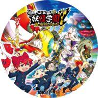 映画 妖怪学園Y 猫はHEROになれるか ラベル 01 DVD