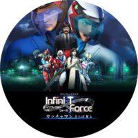 劇場版Infini-T Force ガッチャマン さらば友よ ラベル 02 なし