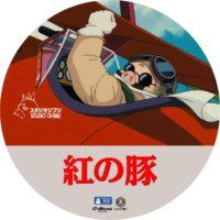 紅の豚 ラベル 01 Blu-ray