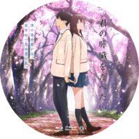 劇場アニメ 君の膵臓をたべたい ラベル 01 Blu-ray