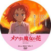 メアリと魔女の花 ラベル 03 DVD
