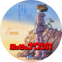 風の谷のナウシカ ラベル 04 Blu-ray