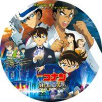 名探偵コナン 紺青の拳(フィスト) ラベル 01 DVD