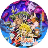 劇場版 七つの大罪 天空の囚われ人 ラベル 01 DVD