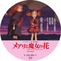 メアリと魔女の花 ラベル 05 Blu-ray