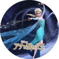 アナと雪の女王 ラベル 02 なし