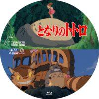 となりのトトロ ラベル 01 Blu-ray