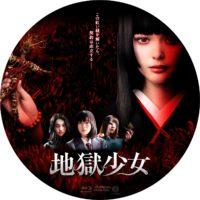 地獄少女 ラベル 01 Blu-ray