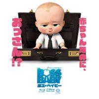 ボス・ベイビー ラベル 02 Blu-ray