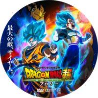 ドラゴンボール超 ブロリー ラベル 01 DVD