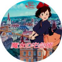 魔女の宅急便 ラベル 01 Blu-ray