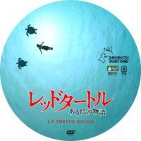 レッドタートル ある島の物語 ラベル 01 DVD