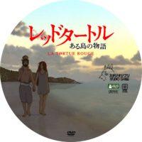 レッドタートル ある島の物語 ラベル 02 DVD