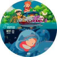 崖の上のポニョ ラベル 01 DVD