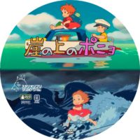 崖の上のポニョ ラベル 02 DVD