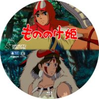 もののけ姫 ラベル 01 Blu-ray