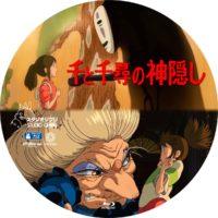 千と千尋の神隠し ラベル 02 Blu-ray