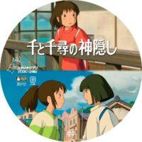 千と千尋の神隠し ラベル 04 DVD