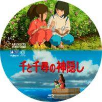 千と千尋の神隠し ラベル 05 Blu-ray