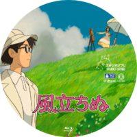 風立ちぬ ラベル 03 Blu-ray