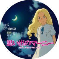 思い出のマーニー ラベル 01 DVD