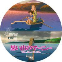 思い出のマーニー ラベル 04 DVD