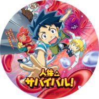人体のサバイバル! ラベル 01 Blu-ray