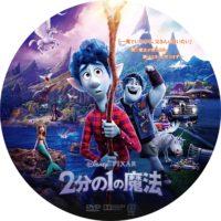 2分の1の魔法 ラベル 01 DVD