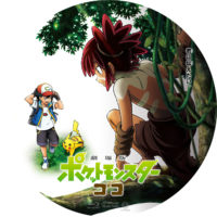 劇場版ポケットモンスター ココ ラベル 02 Blu-ray