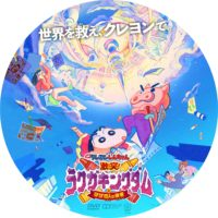 映画クレヨンしんちゃん 激突!ラクガキングダムとほぼ四人の勇者 ラベル 01 DVD