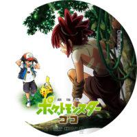 劇場版ポケットモンスター ココ ラベル 02 DVD