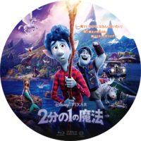 2分の1の魔法 ラベル 01 Blu-ray
