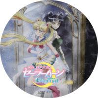 劇場版 美少女戦士セーラームーンEternal 前編 ラベル 01 DVD