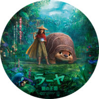 ラーヤと龍の王国 ラベル 02 DVD