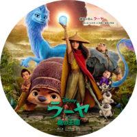 ラーヤと龍の王国 ラベル 01 Blu-ray