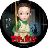 アーヤと魔女 ラベル 01 DVD