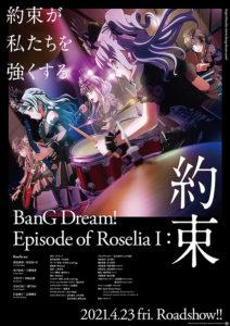 BanG Dream! Episode of Roselia I:約束