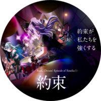 BanG Dream! Episode of Roselia I:約束 ラベル 01 なし