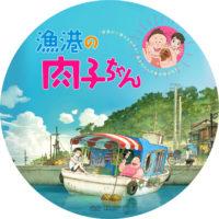 漁港の肉子ちゃん ラベル 01 DVD