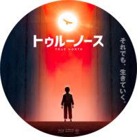 トゥルーノース ラベル 01 Blu-ray