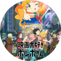 映画大好きポンポさん ラベル 01 DVD
