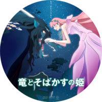 竜とそばかすの姫 ラベル 01 Blu-ray