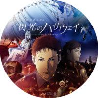 機動戦士ガンダム 閃光のハサウェイ ラベル 01 Blu-ray