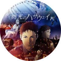 機動戦士ガンダム 閃光のハサウェイ ラベル 01 DVD