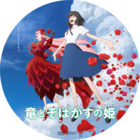 竜とそばかすの姫 ラベル 02 DVD