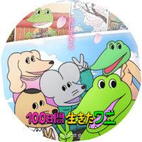 100日間生きたワニ ラベル 01 Blu-ray