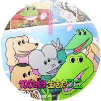 100日間生きたワニ ラベル 01 DVD