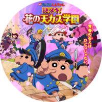 映画クレヨンしんちゃん 謎メキ!花の天カス学園 ラベル 01 DVD