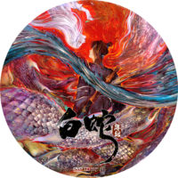 白蛇:縁起 ラベル 01 DVD